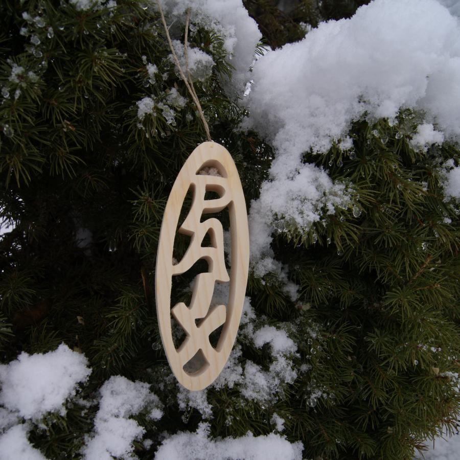 Boule de Noel 12 cm en bois decoupe paix a suspendre, fait main, decoration
